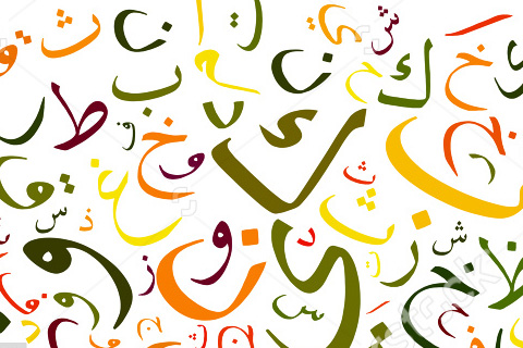השפה הערבית