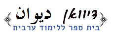 אתר בית ספר דיוואן ללימוד ערבית בהנהלת עמוס אבידוב